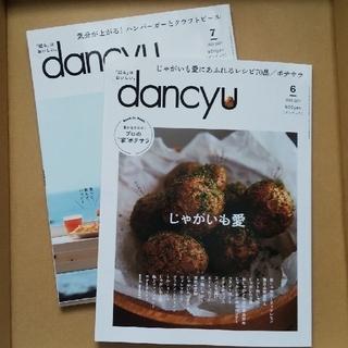 雑誌 dancyu (ダンチュウ) 2冊(料理/グルメ)