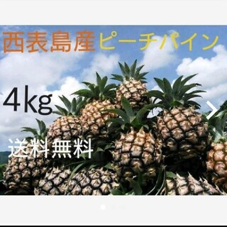 沖縄県西表島産ピーチパイン約4㎏(4~7玉)(フルーツ)