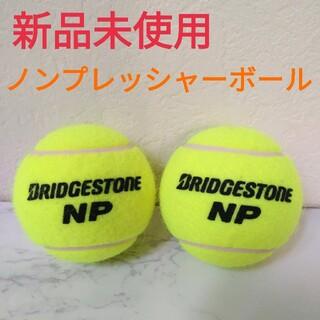 ブリヂストン(BRIDGESTONE)の新品 テニスボール☆ブリヂストンNP 2個(ボール)
