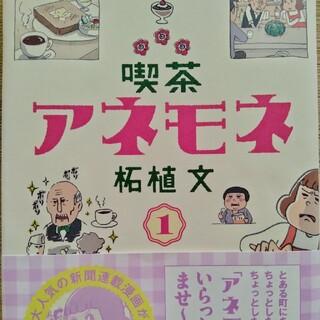 喫茶アネモネ 1(青年漫画)