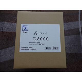 美品 final D8000 (ヘッドフォン/イヤフォン)