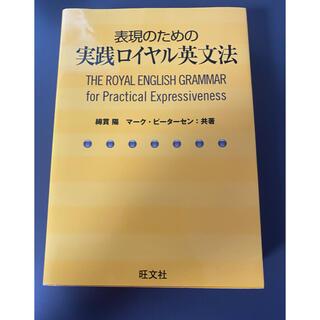 オウブンシャ(旺文社)の表現のための実践ロイヤル英文法(語学/参考書)