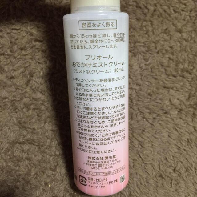 PRIOR(プリオール)の⭐️⭐️PRIOR  お出かけミストクリーム 80mL コスメ/美容のスキンケア/基礎化粧品(化粧水/ローション)の商品写真