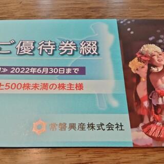 常盤興産 株主優待 1冊未使用 ハワイアンズ(遊園地/テーマパーク)