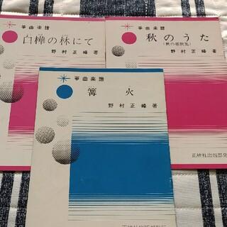 筝楽譜 3冊(その他)