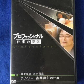 DVD NHK プロフェッショナル 仕事の流儀★吉岡徳仁★再生確認済 (ドキュメンタリー)