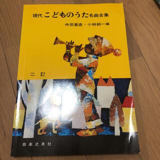 現代こどものうた名曲集(童謡/子どもの歌)
