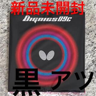 BUTTERFLY - ディグニクス09C 黒 アツ