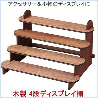 新品■木製ディスプレイスタンド4段■アクセサリー雑貨小物ハンドクラフト作品陳列棚(店舗用品)