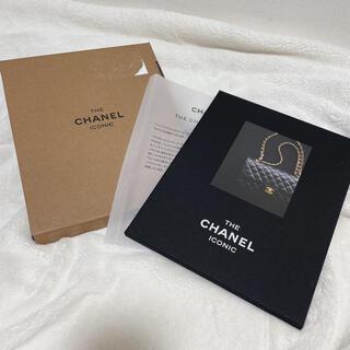 シャネル(CHANEL)のCHANEL 最新カタログ ICONIC 2021(ファッション)