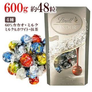 リンツ(Lindt)の【クール便発送可】リンツ リンドール チョコレート 銀アソート4種類 600g(菓子/デザート)