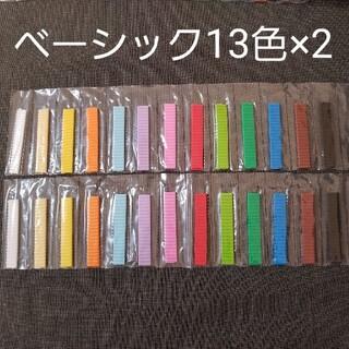 バンダイ(BANDAI)のオリケシ ケシゴムシート ベーシック13色×2セット★専用素材(その他)