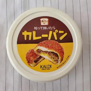 カルディ(KALDI)のKALDI カルディ 食パンに ぬって焼いたら カレーパン(その他)