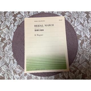 USED☆全音ピアノピース No.60 結婚行進曲 ワーグナー(クラシック)