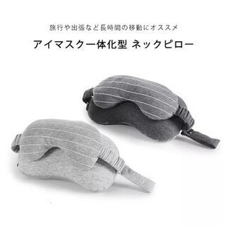 アイマスク ネックピロー 一体化型 快眠グッズ 長距離移動 水洗い可能(旅行用品)