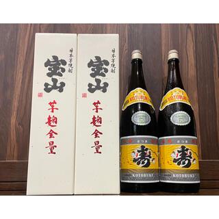 【半額!】焼酎 4本セット(焼酎)