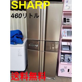シャープ(SHARP)の★★送料無料★★ワイドフレンチドアSHARPの460リトル冷蔵庫★★(冷蔵庫)