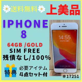 アイフォーン(iPhone)の【上美品】【100%】iPhone 8 64 GB SIMフリー ゴールド 本体(スマートフォン本体)