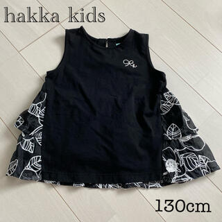 ハッカキッズ(hakka kids)のハッカキッズ トップス130cm(Tシャツ/カットソー)