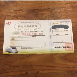 JR九州 株主優待券(その他)