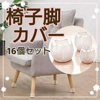 椅子脚カバー 保護キャップ 床保護☆透明カバー 16個 ☆床に傷がつくのを防ぐ☆(その他)