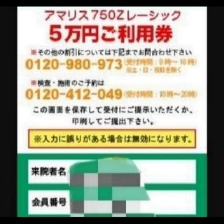 【電子・紙チケット対応】品川近視クリニック 優待割引チケット(その他)