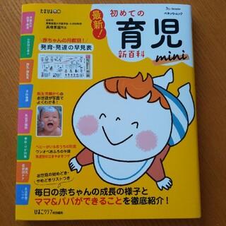 最新!初めての育児新百科mini 新生児期から3才までこれ1冊でOK!(結婚/出産/子育て)
