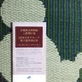 JR西日本株主優待券 日本旅行割引券他(その他)