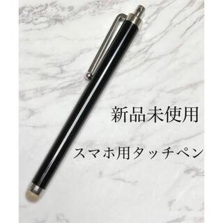 スマホ用タッチペン導電繊維メッシュブラック(その他)