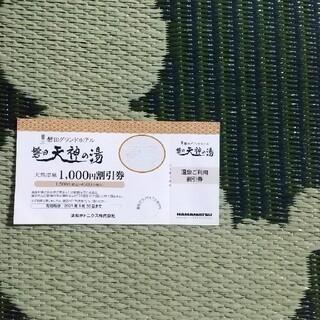 磐田グランドホテル 天神の湯 1000円割引券(その他)