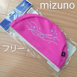 ミズノ(MIZUNO)の新品 ミズノ スイミングキャップ フリー(マリン/スイミング)
