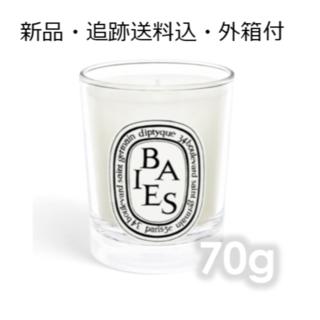 ディプティック(diptyque)のフィルム未開封【送込】Baies diptyque candle 70g(キャンドル)