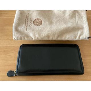 ガンゾ(GANZO)のGANZO  ガンゾ シェルコードバン2 ラウンドファスナ ブラック 18.7万(長財布)