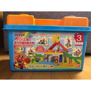 バンダイ(BANDAI)の【アンパンマン】ブロックラボ パン工場とすべり台のおうちブロックバケツ(積み木/ブロック)