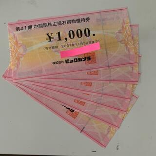 ビックカメラ 株主優待券 6枚 6000円(その他)