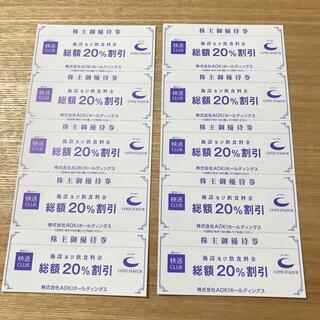 株主優待 快活クラブ・コートダジュール(その他)