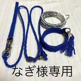 なぎ様専用(リード/首輪)