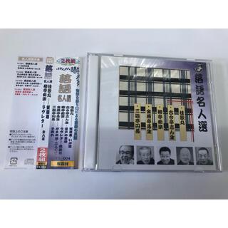落語 名人選 CD(演芸/落語)