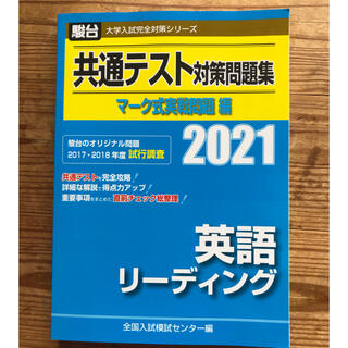 オウブンシャ(旺文社)の共通テスト対策問題集マーク式実戦問題編 英語リーディング 2021(語学/参考書)