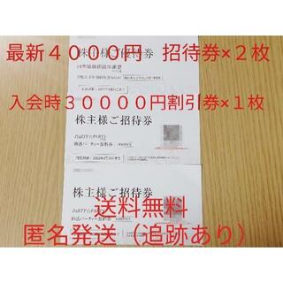 最新I BJ株主優待ご招待券(8000円分)+結婚相談所入会時30000円割引券(その他)