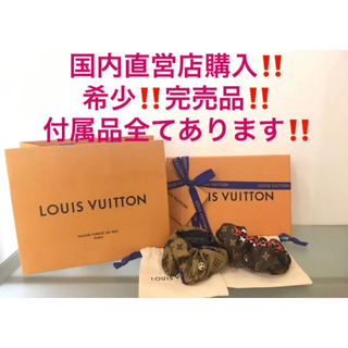 ルイヴィトン(LOUIS VUITTON)の最安‼️新品‼️希少完売‼️ヴィトン シュシュ・ビーマインドフル❤️2個セット(ヘアゴム/シュシュ)