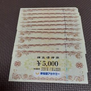 早稲田アカデミー優待 50,000円分(その他)