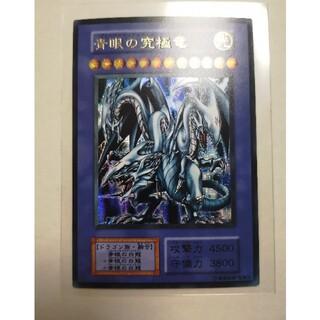 遊戯王【希少】青眼の究極竜(シングルカード)