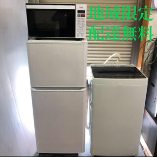 ハイアール(Haier)のハイアール 冷蔵庫・洗濯機・電子レンジ ☆3点セット割★(冷蔵庫)