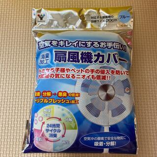 ヤマゼン(山善)の扇風機カバー(扇風機)