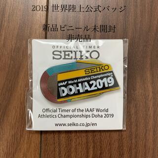 セイコー(SEIKO)の[新品未使用非売品]未開封品 世界陸上 2019ドーハ 公式ピンバッジSEIKO(バッジ/ピンバッジ)