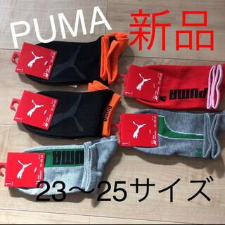 プーマ(PUMA)の☆新品☆PUMA プーマ ジュニアソックス 靴下5足セット 23〜25サイズ(靴下/タイツ)