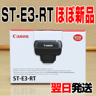 キヤノン(Canon)の【ほぼ新品】キヤノン トランスミッター ST-E3-RT(ストロボ/照明)
