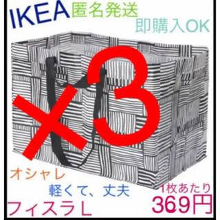 イケア(IKEA)のIKEA フィスラLサイズ3枚 エコバッグ 大容量 期間限定 即購入OK(エコバッグ)