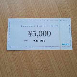 夢なびスマイルクーポン券(その他)